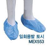 ��ȸ������(MEX553)