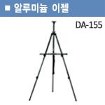 �˷�̴� ����<br>DA-155<br><FONT color=#3399ff>(H)750~820mm</FONT>