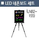 LED �º��� ��Ʈ<br>LNB2-155<br><FONT color=#3399ff>(H)1620(mm)</FONT>